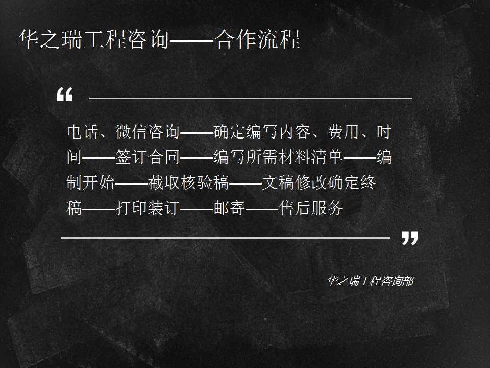 林芝县投标书编制公司/做标书的公司/标书上传