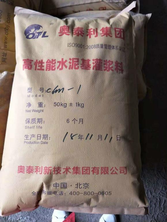 麗水蓮都設備基礎灌漿料廠家直銷