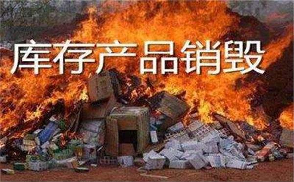 广州过期单据销毁