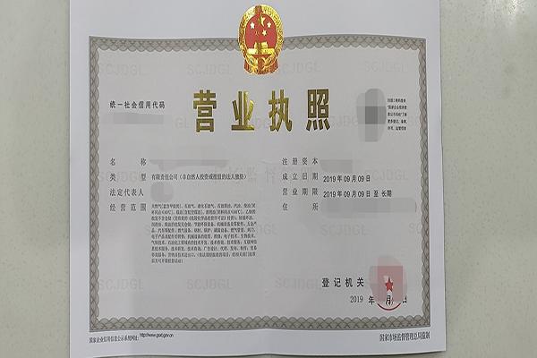 泸州龙马潭混合芳烃危险品公司注册申请包成功