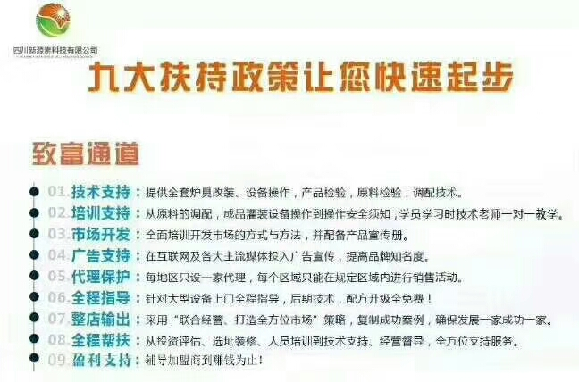 安阳汤阴醇基燃料量子剂环保燃油新能源创业项目