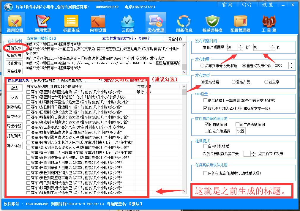 主动发帖软件一键私布_主动发上海陪酒怎么应聘晚场雇用网