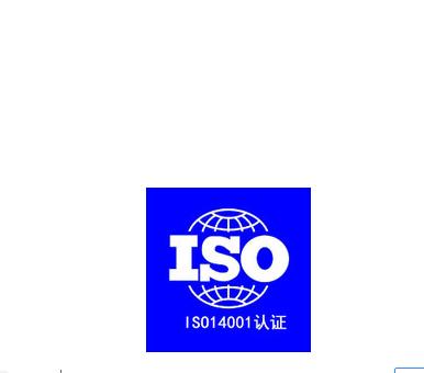 江西省ISO14000 2015認證-ISO14000 2015輔導