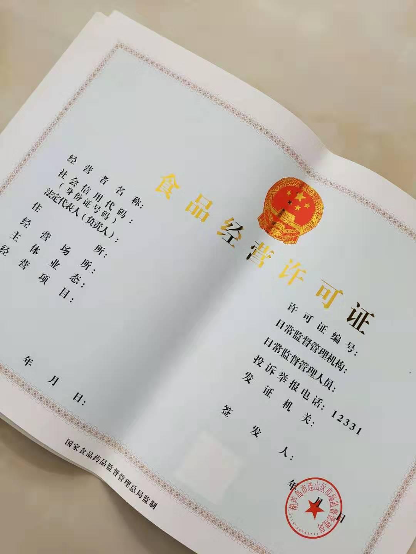 江西赣州专版水印登记证书印刷/食品卫生可证直接工厂