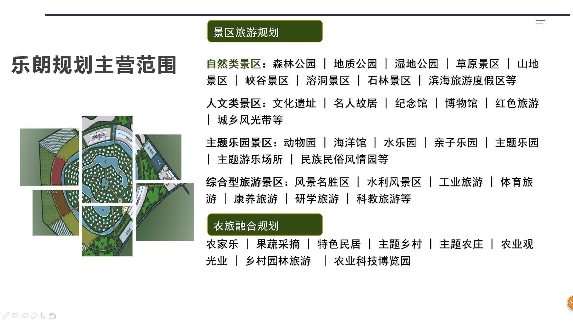 馬鞍山市規劃概念設計有資質代做旅游可行性報告