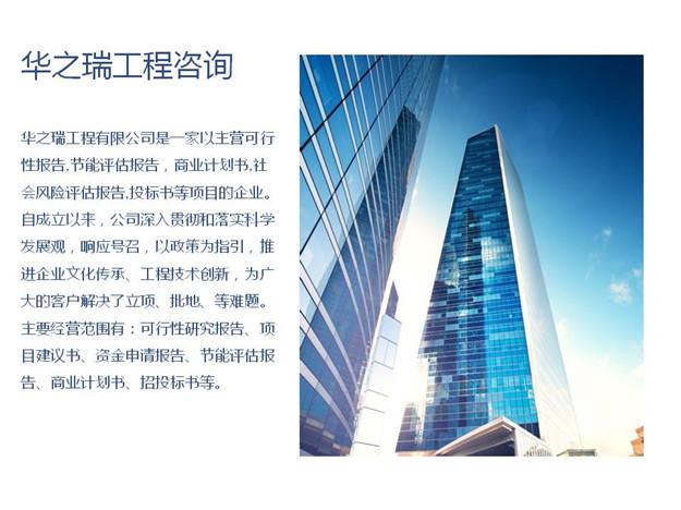 夏河县做可行性报告公司-编写指导范文