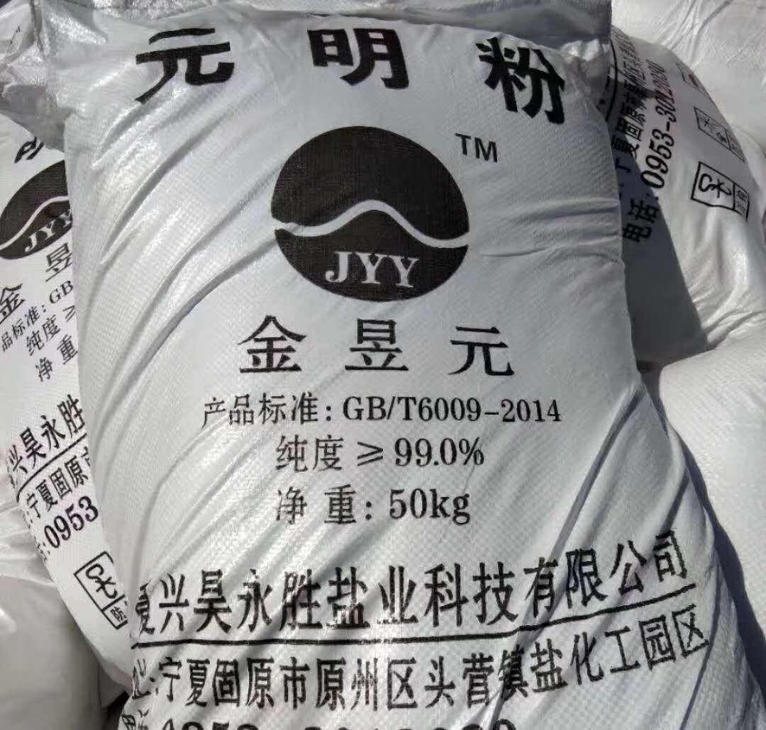 邯郸工业盐鹤壁工业盐副产工业盐现货颗粒碱