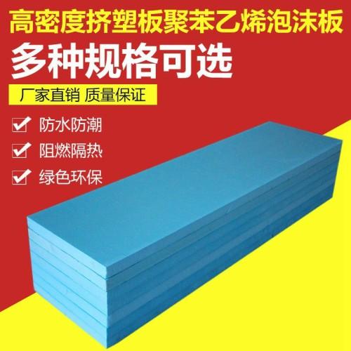 九江市挤塑保温板厂家直销