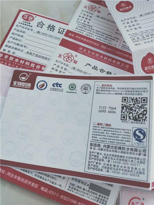 台州电动车防伪合格证-印刷出货速度
