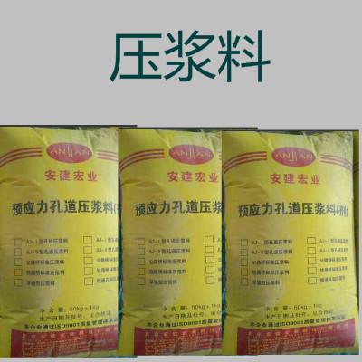 強烈推薦:崇左橋梁凈漿壓漿料出廠價格