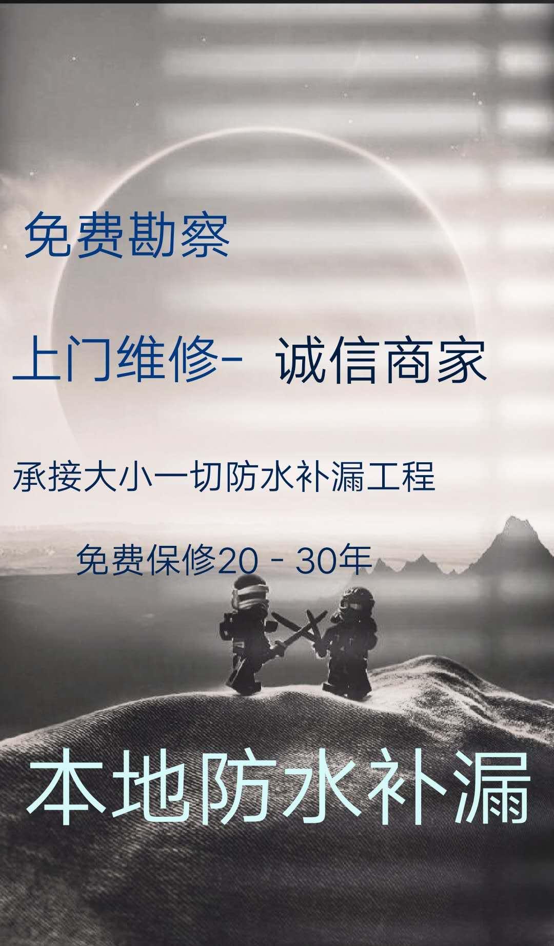 蓬江阳光房防水补漏勘察