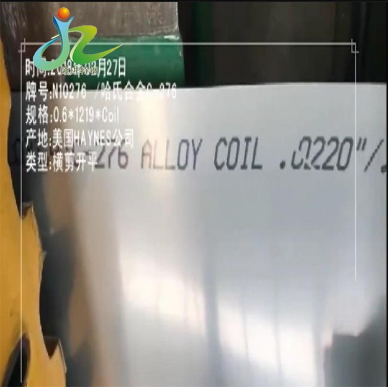 金華LN1.4876砧板